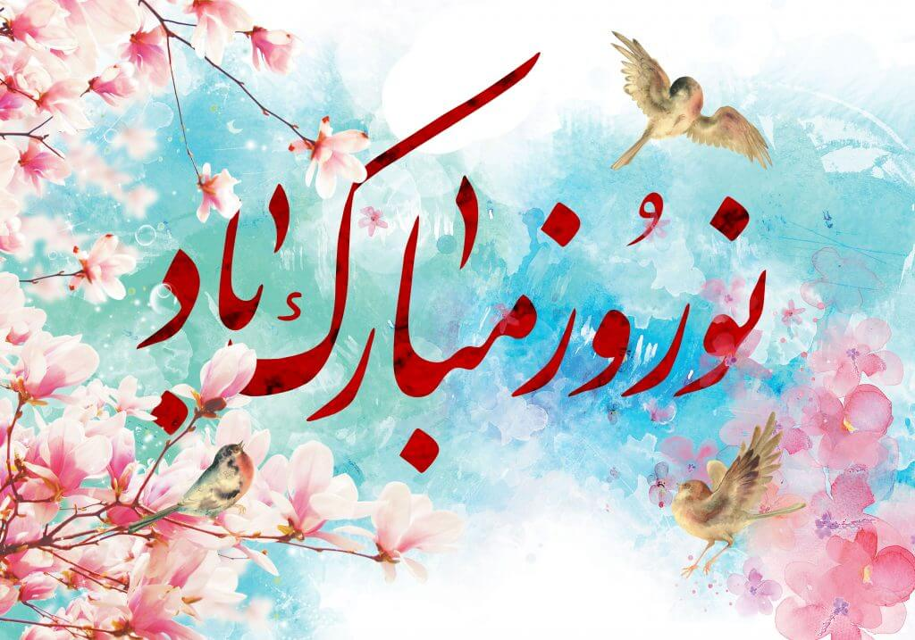 eid-norooz21-2-1024×717